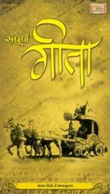 Buy Sampoorna Geeta - Hindi (4CD): Av Media