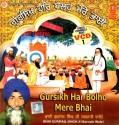 Gursikh Har Bolho Mere Bhai: Av Media