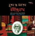 Nutan O Sanaton Rabindranath: Av Media