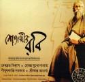 Shatabdir Rabi: Av Media