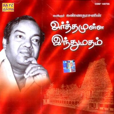 Arthamulla Indumatham Kannadhasan available at Flipkart for Rs.109 - arthamulla-indumatham-kannadhasan-400x400-imadd9ryj3uzk6dg