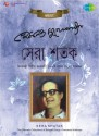 The Ultimate Collections Of Bengali Songs - Hemanta Mukherje: Av Media