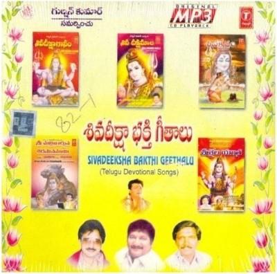 Buy Sivadeeksha Bhakthi Geethalu: Av Media