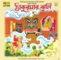 Thakurmar Jhuli (Musical Drama For Children): Av Media