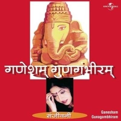 Buy Ganesham Gunagambhiram: Av Media