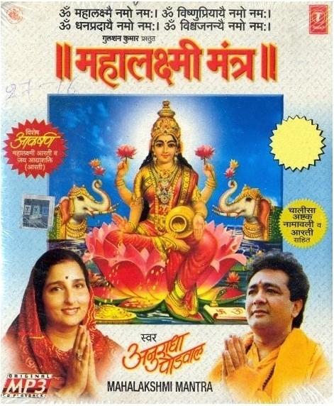 mahalaxmi mantra in hindi pdf