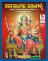 Sarva Mangala Mangalye Volume 1 To 4: Av Media