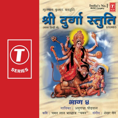 Buy Shree Durga Stuti Part 1 To 4: Av Media