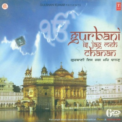 Buy Gurbani Is Jag Mein Chanan Volume 1 To 6: Av Media