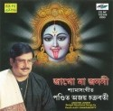 Jago Maa Janani (Bengali Devotional): Av Media