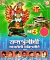 Saptshrigichi Gaajleli Bhaktigite: Av Media
