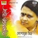 Bhalobaste Balo - Lopamudra Mitra: Av Media