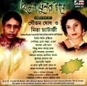 Achena Khushir Taane: Av Media