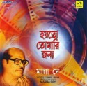 Hoyto Tomari Janya-Bengali Film Songs: Av Media