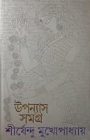 Upanyas Samagra: Book