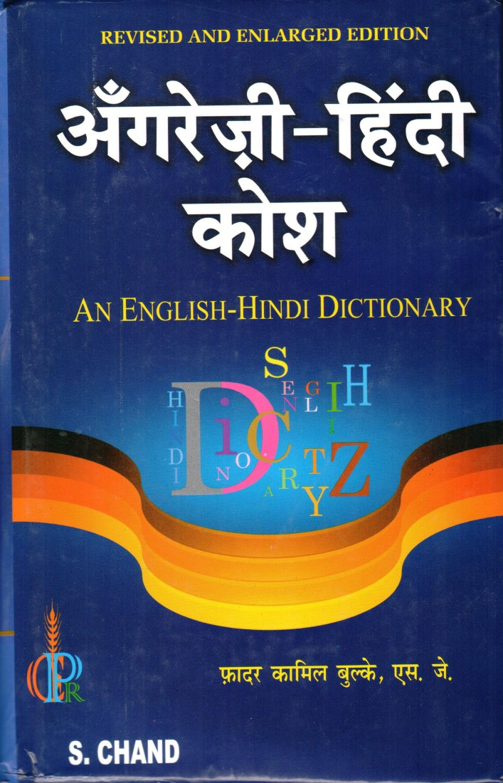 hindi to english dictionary india