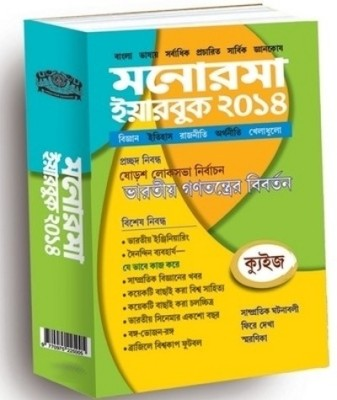 Buy Manorama Yearbook 2014 1st Edition: Book