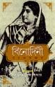 Binodini Rachana Samagra: Book