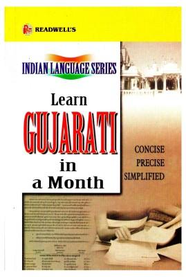 english learning books pdf in gujarati