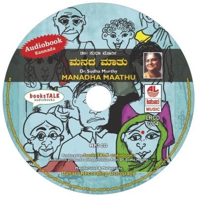 Buy Manada Mathu (Kannada): Book
