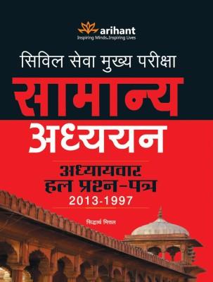 Civil Seva Mukhya Pariksha - Samanya Adhyayan Adhyaywar Hal Prashan - Patra (2013 - 1997) (Hindi) price comparison at Flipkart, Amazon, Crossword, Uread, Bookadda, Landmark, Homeshop18
