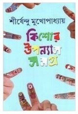 Buy Kishore Upanyas Samagra 4Th (Shirshendu) (Bengali): Book