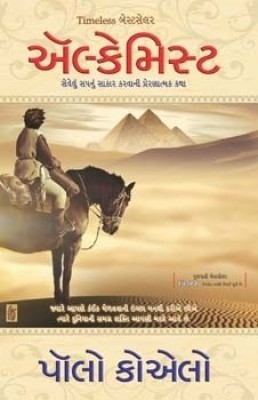 Buy The Alchemist (Gujarati): Book
