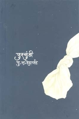 Buy Purchundi 12th edition (Marathi): Book