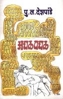 Aghalpaghal: Book
