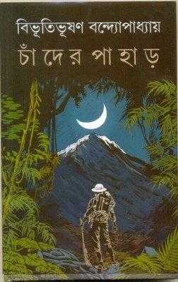 Buy Chander Pahar (Bengali): Book