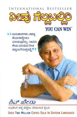 Buy Neevu Gellaballiri 1st Edition: Book