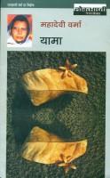 Yama: Book