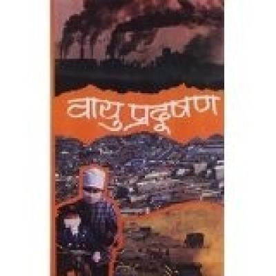 essay on pradushan Sound pollution information in marathi essay | dhwani pradushan in marathi sound pollution in marathi dhwani pradushan marathi nibandh.