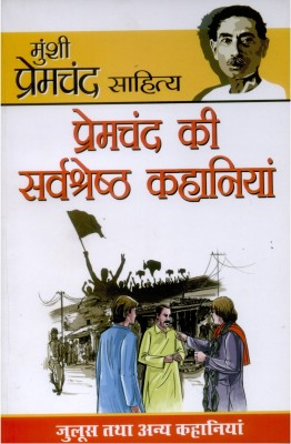 Buy Premchand Ki Sarvashreshta Kahaniyan Hindi: Book