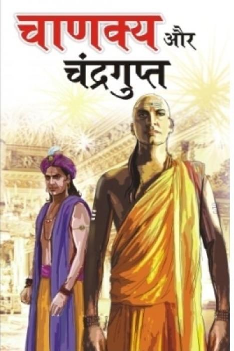 Chanakya Arthashastra PDF in Hindi English Sanskrit