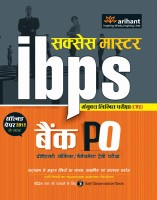 IBPS (CWE) Bank PO Probationary Officer/Management Trainee Pariksha 5th  Edition: Book