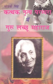 Kathak Nritya Parampara Mein Guru Lacchu Maharaj (English) (Hardcover)