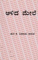 Alida Mele: Book