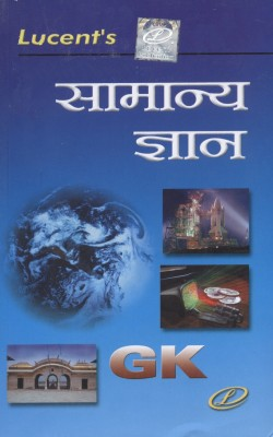 Buy Lucent's Samanya Gyan (Hindi) 6th Edition: Book