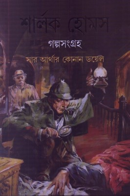 Buy Sherlock Homes Galpasamagra (Bengali): Book