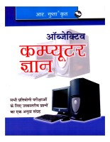 Objective Computer Awareness by GUPTA R-Hindi-Ramesh Publishing House-Paperback_Edition-5: Book
