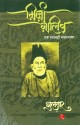 MIRZA GHALIB HINDI: Book
