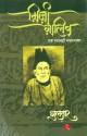 MIRZA GHALIB HINDI: Book