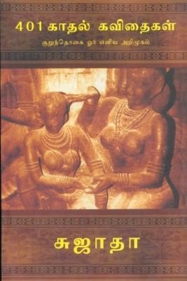 Buy 401 Kaadhal Kavithaikal: Book