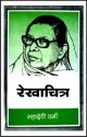 Rekha Chitra: Book