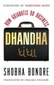 Dhandha: How Gujaratis Do Business : How Gujaratis Do Business (English): Book