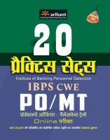 20 Practice Sets IBPS CWE PO/MT Online Pariksha 5th  Edition: Book