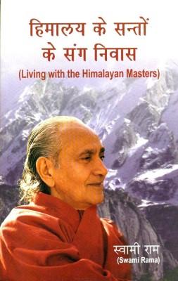 Living With Himalayan Masters price comparison at Flipkart, Amazon, Crossword, Uread, Bookadda, Landmark, Homeshop18