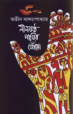 Buy Neelkantho Pakhir Khoje (Pratham Parbo): Book