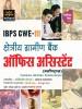 IBPS CWE Shetriya Gramin Bank (RRBs) Office Assistant (Multipurpose) (Hindi) 4th  Edition